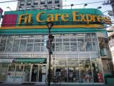 Fit Care Express鶴見西口店(フィットケアエクスプレス鶴見西口店)