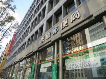 京橋郵便局(晴海郵便局京橋分室)...