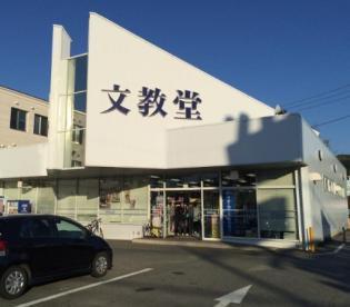 文教堂 書店