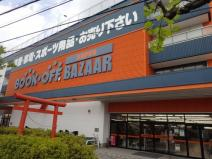 BOOKOFF SUPER BAZAAR 綱島樽町店