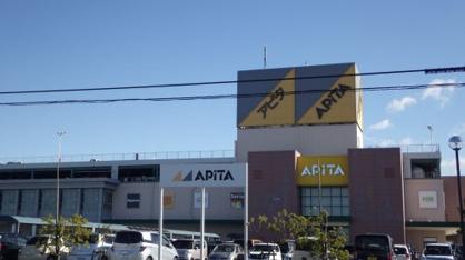 安城 アピタ