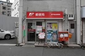 神戸相生郵便局情報ページ 垂水・西区・明石のお部屋探しは ...