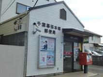 本郷 郵便 局 幕張