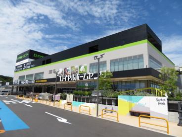 ロイヤルホームセンター キセラ川西店
