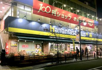 HanamasaPlus+(ハナマサプラス) 東武練馬店の画像1