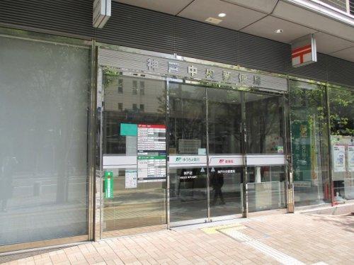 局 郵便 神戸 中央