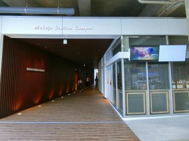 Mukojo Station Campusの画像2