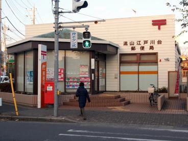 流山 郵便 局