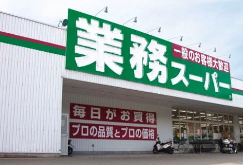 田端 業務 スーパー
