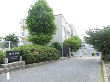小学校 藤尾