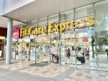 Fit Care Express(フィットケアエクスプレス) 駅ビル店