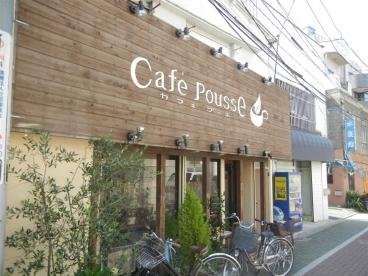 Cafe Pousseの画像1