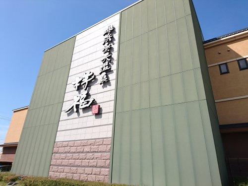 堺 浜 楽天 温泉 祥 福