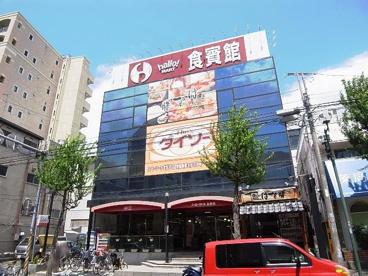 ハローマート 食賓館北松戸店