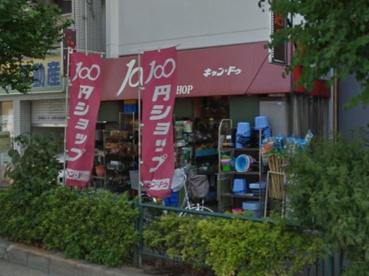 キャンドウ 武蔵新田店