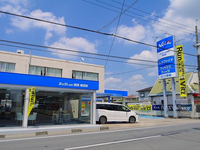 奈良 ネッツ トヨタ