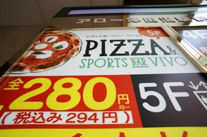 PIZZA&SPORTS BAR VIVOの画像1