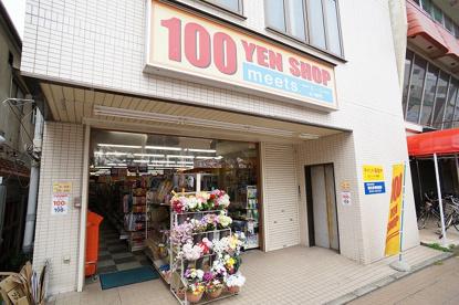 ミーツ京成大久保店