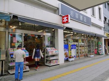 奈交サービス株式会社 若草書店...