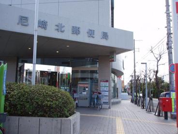 尼崎 北 郵便 局