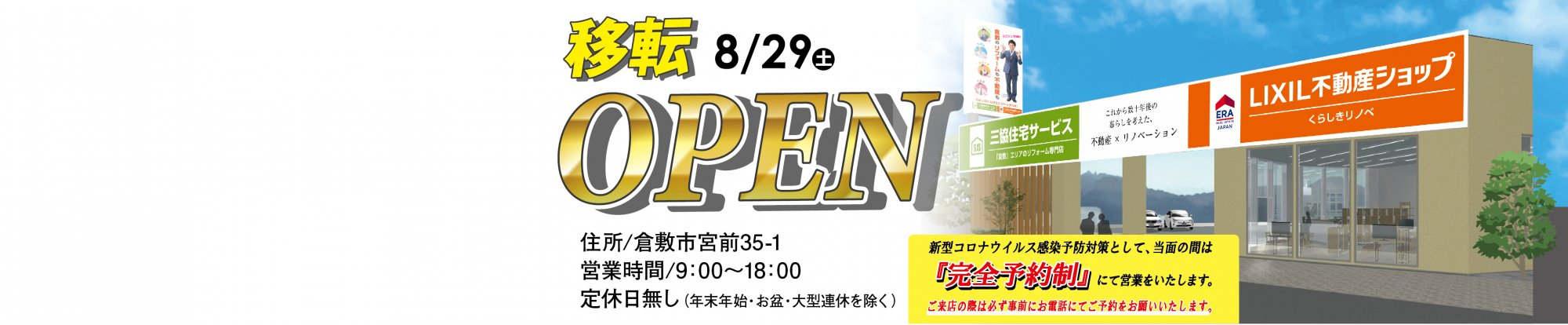 移転 8/29土 OPEN